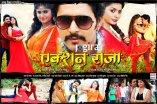 yash kumar starrer bhojpuri film action raja