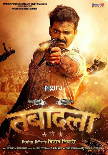 पवन सिंह अभिनीत भोजपुरी फिल्म तबादला बन कर तैयार जल्द होगी रिलीज