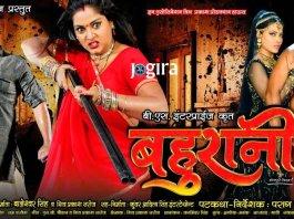 भोजपुरी फिल्म बहुरानी का पोस्टर