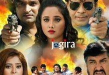 भोजपुरी फिल्म गुंडे हैं हम