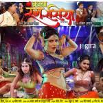 भोजपुरी फिल्म बलमा रंगरसिया का पोस्टर