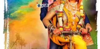 भोजपुरी फिल्म घूंघट में घोटाला का फर्स्ट लुक