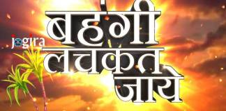 Dishum channel coming up with special programs related to chhath puja