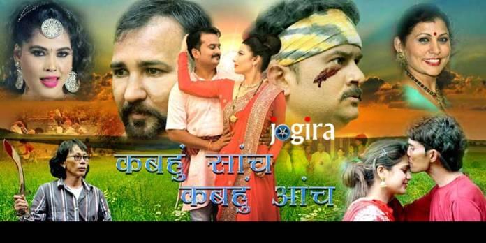 भोजपुरी फिल्म कबहु सांच कबहूं आंच का पोस्ट प्रोडक्शन