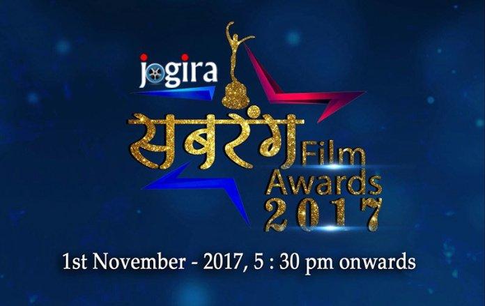 subrang film award 2017