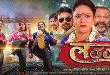 Bhojpuri film Lajjo's First Look released in Mumbai