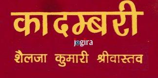 शैलजा कुमारी श्रीवास्तव जी के भोजपुरी में लिखल कथा कादम्बरी