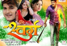Arvind Akela Kallu's Bhojpuri movie swarg show in Bihar, Jharkhand and Nepal