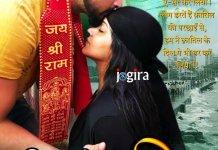 Monalisa and Vikrant Singh Rajput starrer Bhojpuri movie Pakistan mein jai shri ram's posters torn before release in Bihar.