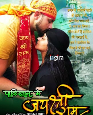 Monalisa and Vikrant Singh Rajput starrer Bhojpuri movie Pakistan mein jai shri ram's posters torn before release in Bihar.