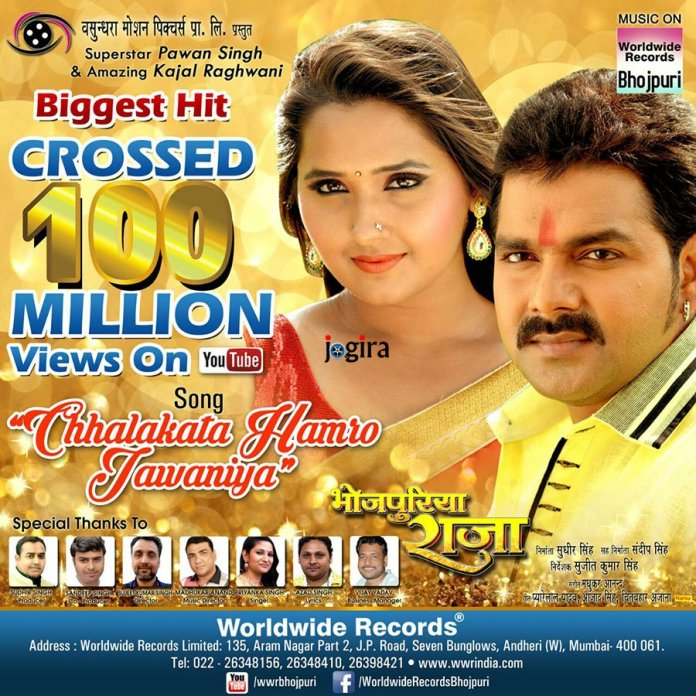 Song of Pawan Singh and Kajal raghwani got 100 million views on YouTube.