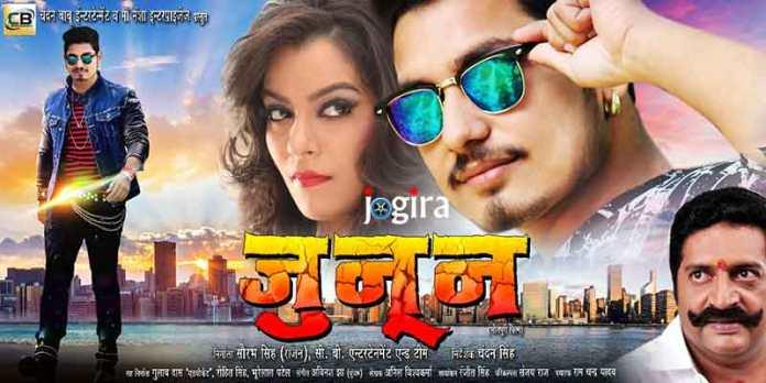 Junoon Bhojpuri Movie Muhurt