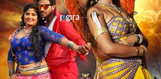 chana chor garam bhojpuri film poster