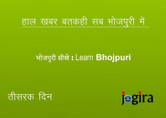 भोजपुरी सीखे | Learn Bhojpuri | तीसरका दिन