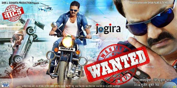 wanted bhojpuri film poster