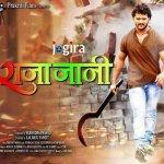 khesari lal bhojpuri film raja jani