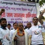 bhojpuri language recognition movement