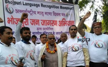 bhojpuri language recognition movement