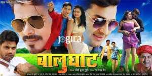 भोजपुरी फिल्म बालूघाट का पहला पोस्टर यानि फर्स्ट लुक