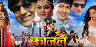 भोजपुरी फिल्म काजल का ट्रेलर