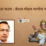 बहुरा चउथ : केशव मोहन पाण्डेय जी