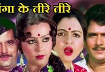 Bhojpuri Full Movie Ganga Ke Teere Teere | गंगा के तीरे तीरे
