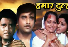 भोजपुरी फिल्म हमार दुल्हा