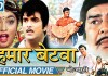 भोजपुरी फिल्म हमार बेटवा