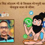 फेसबुक बाबा के लीला | भोजपुरी कहानी | अमित सिंह लोहतम