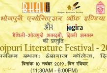 10 नबम्बर के दिल्ली में होई भोजपुरी लिटरेचर फेस्टिवल-2019