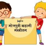 भोजपुरी कहानी भरबीतन