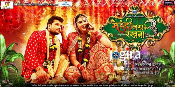 भोजपुरी फिल्म मेहंदी लगाके रखना 3 का फर्स्ट लुक