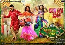 भोजपुरी फिल्म मेहंदी लगाके रखना 3 का पोस्टर