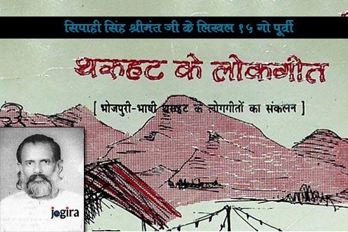 सिपाही सिंह श्रीमंत जी के लिखल १५ गो पूर्वी
