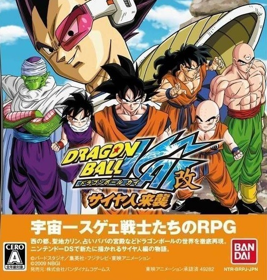 Dragon Ball Kai Saiyajin Raishuu