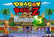 Dragon Ball Z Super Butōden 3