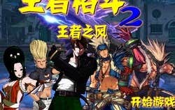 King of Fighters 2 online