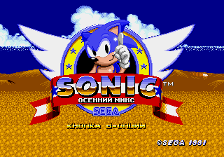 Sonic Autumn Mix