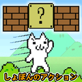 Super Cat World : Syobon Action HD
