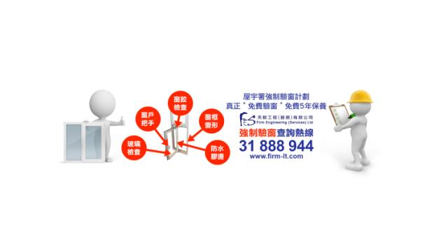 (83) firm-ltd.com 免費驗窗