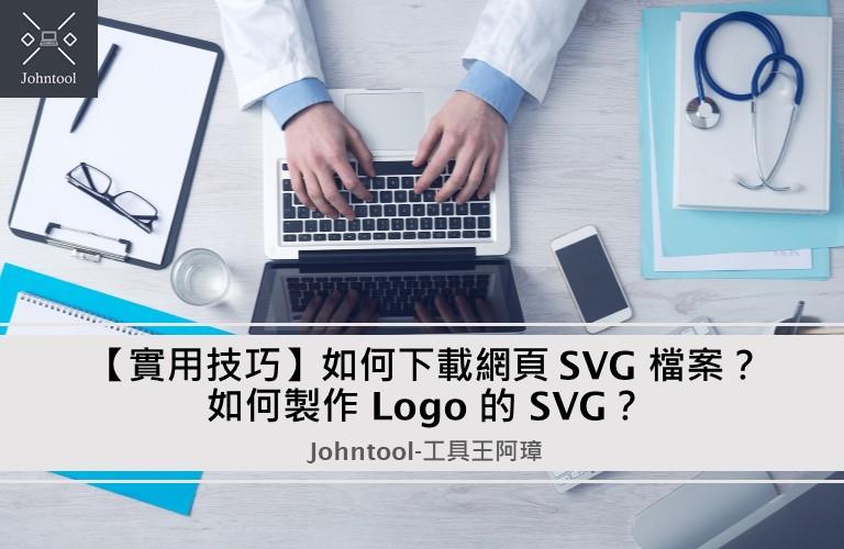 【實用技巧】如何下載網頁 SVG 檔案?如何製作 Logo 的 SVG?