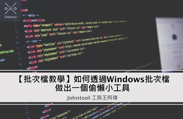 【批次檔教學】如何透過Windows批次檔做出一個偷懶小工具