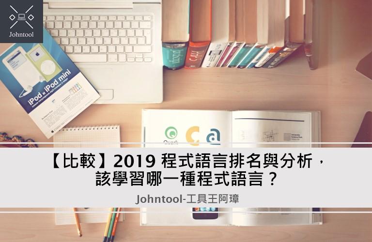 【比較】2019 程式語言排名與分析,該學習哪一種程式語言?