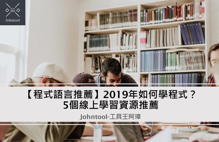【程式語言推薦】2019年如何學程式?5個線上學習資源推薦