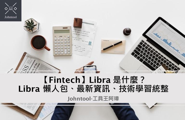 【Fintech】Libra 是什麼?Libra 懶人包、最新資訊、技術學習統整