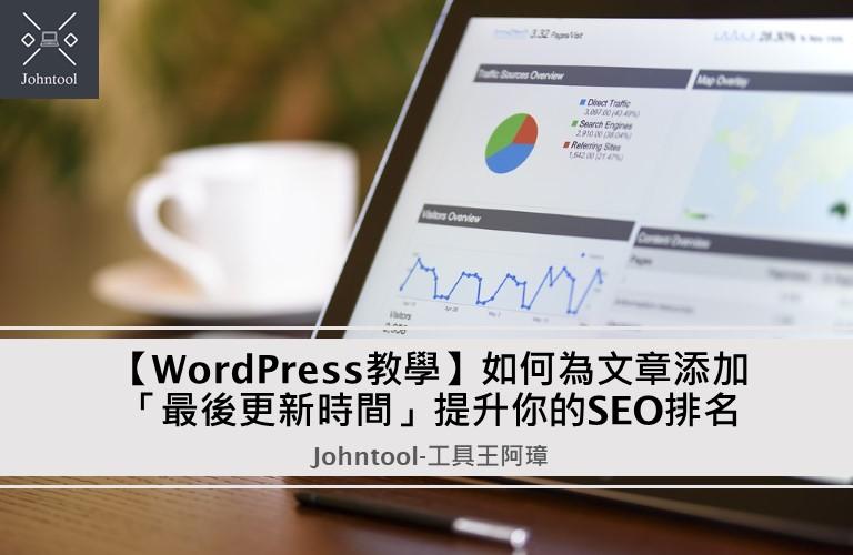 【WordPress教學】如何為文章添加「最後更新時間」提升你的SEO排名