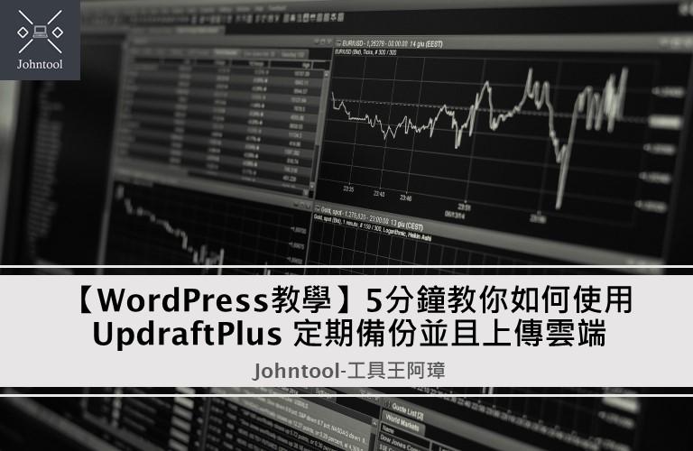 【WordPress教學】5分鐘教你如何使用 UpdraftPlus 定期備份並且上傳雲端