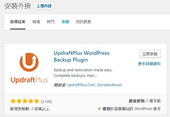 安裝 UpdraftPlus WordPress Backup Plugin