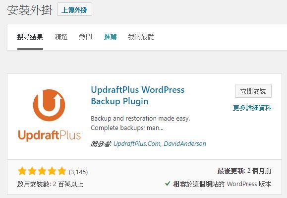 安裝 UpdraftPlus WordPress Backup Plugin