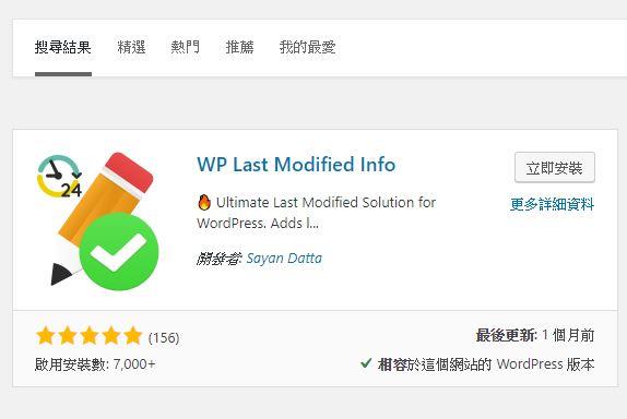 安裝 WP Last Modified Info